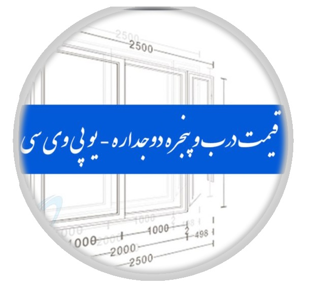 قیمت-پنجره-های-دوجداره-768x540